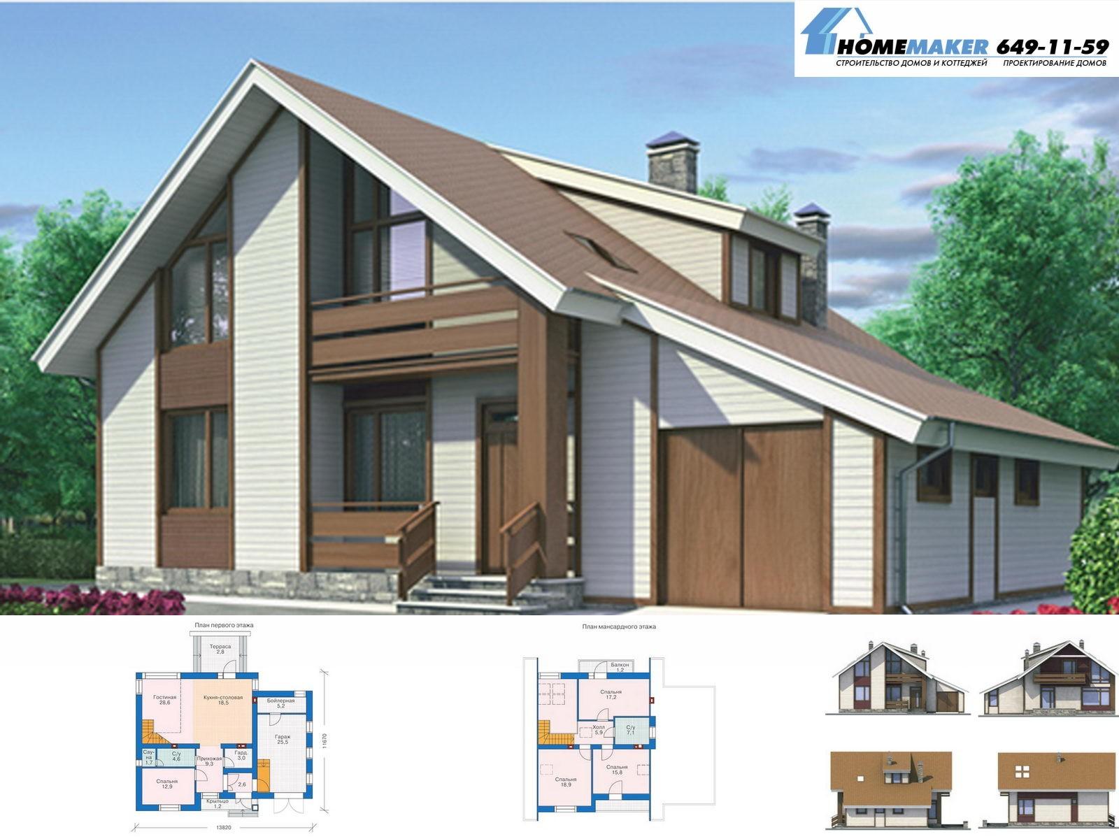 Проекты каркасных домов с гаражом фото