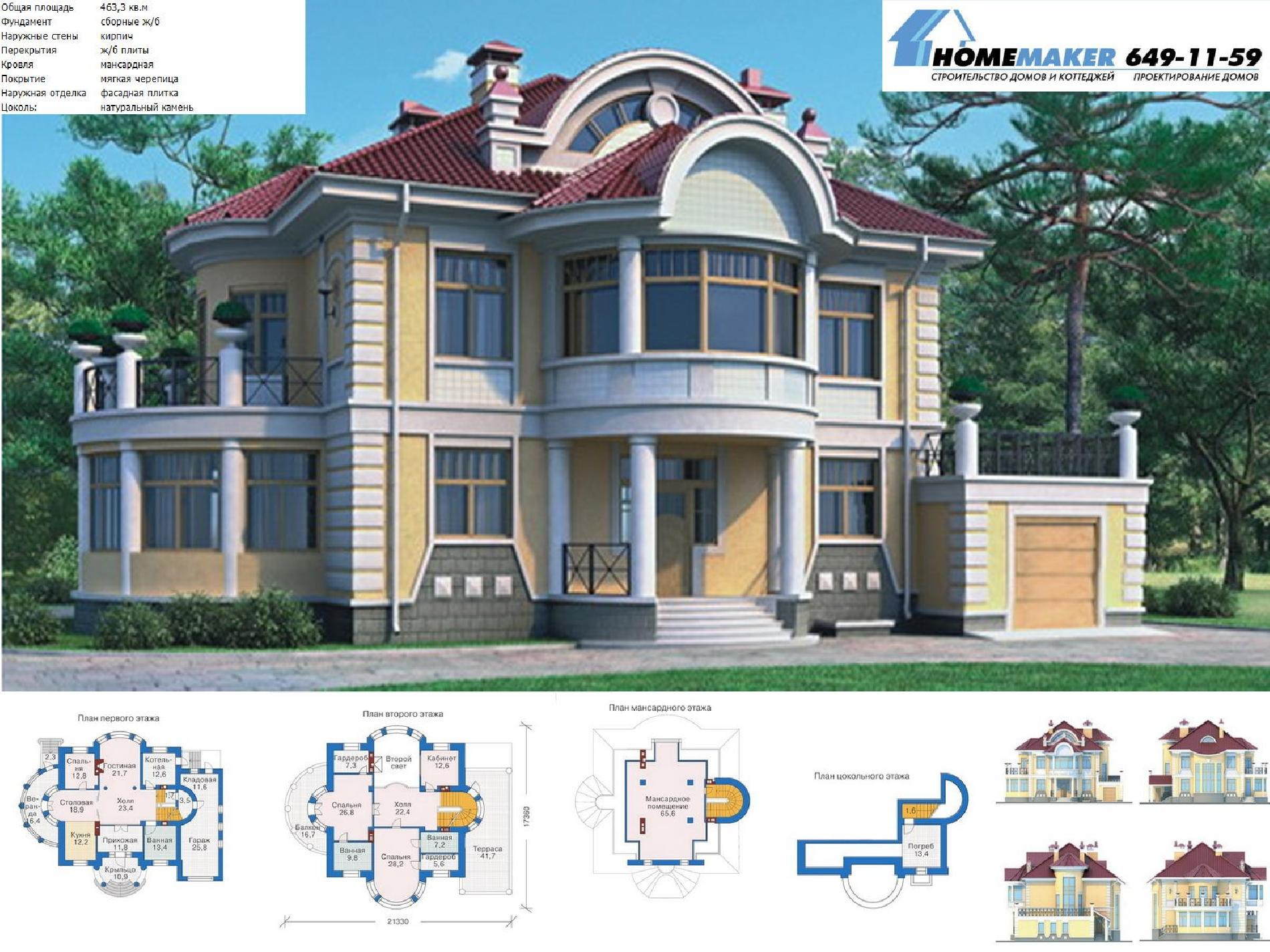 проект цокольного двухэтажного дома с гаражом